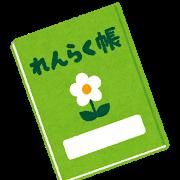 保育園の連絡帳