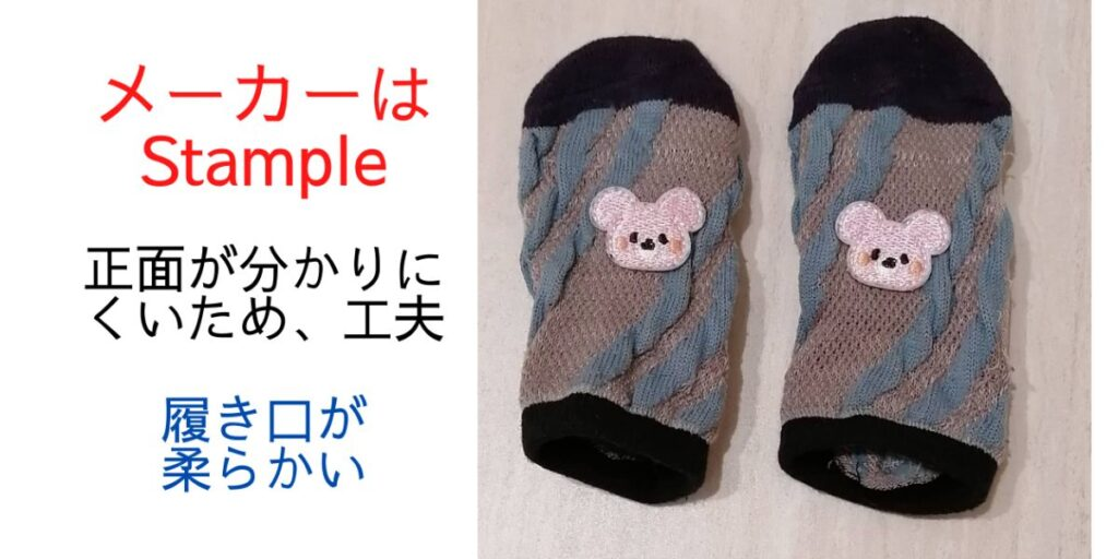 Stampleの靴下